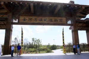 Botanical Garden of Jin Hewan Wetland Entrance