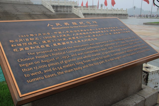 Monument to the People's Heroes marker